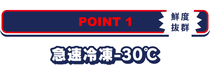 POINT1は鮮度抜群(いきたまま)